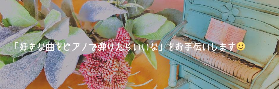 生徒募集中♪ 香川県高松市のピアノ教室